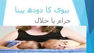 بیوی کا دودھ پینا حلال یا حرام Health Tips In Urdu360p