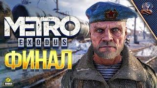 Metro Exodus #4 / Какой Будет у Нас ФИНАЛ?