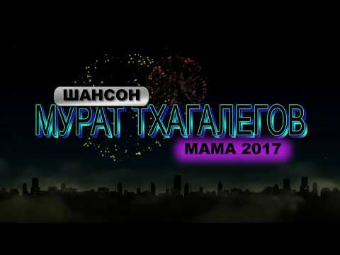 Мурат Тхагалегов-мама 2017