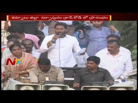 YS Jagan Comments on Chandrababu Naidu || Praja Sankalpa Yatra || NTV