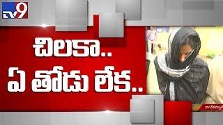 జైలు నుంచి బెయిల్ పై విడుదలైన స్వాతి || నాగర్ కర్నూల్ - TV9