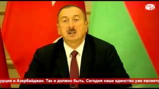 Президент Ильхам Алиев и Президент Реджеп Тайиб Эрдоган выступили с заявлениями для печати