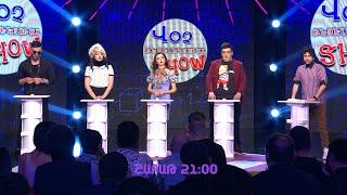 Women's Club - Episode 24 /Անոնս/ ՄԱՐՏԻ 23-ԻՆ 21:00
