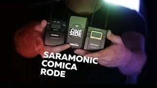 Большое сравнение радиопетель! | Saramonic, Comica, RODE