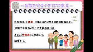 おどろき!世界の憲法①~憲法で家族保護?~
