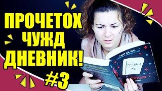 ПЕРФЕКТЕН ЖИВОТ?! || ПРОЧЕТОХ ЧУЖД ДНЕВНИК /#3/