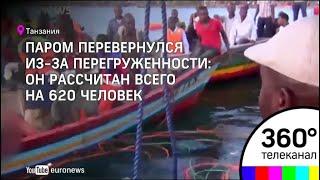 В результате крушения парома в Танзании погибли 86 человека