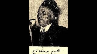 يوسف تاج - معنى مخمس مردود - مرسل من مقام السيكاه - هياف ياسين - Hayaf YASSINE تحميل MP3