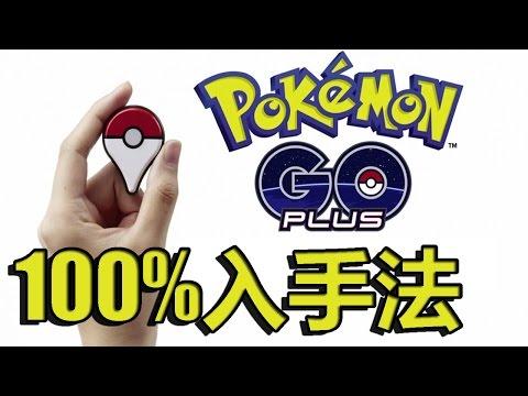2:48 Pokemon Go Plus ➤智能手環100%入手法(原價)