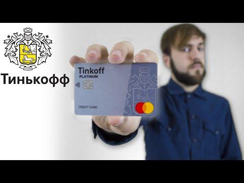 Кредитная карта Тинькофф платинум - кредит без справок с работы