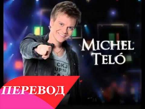 Michel Telo - Nossa Nossa (перевод)