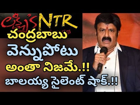 Lakshmi's NTR Movie Is Accepted From Balakrishna In Silence Shock To Chandrababu / NTR / RGV / ESRtv