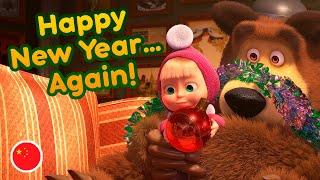 Masha and the Bear 🐲💥 Happy New Year… Again! 💥🐲  (Masha