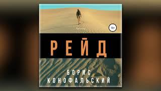 Борис Конофальский - Рейд (аудиокнига)