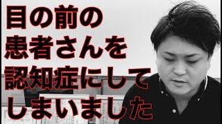 【認知症】僕が認知症リハビリテーション専門士になった理由【富山】