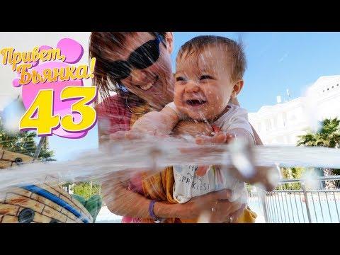 Бьянка и Маша Капуки в Аквапарке! Видео для детей