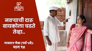 गावरान मेवा | भाग  ९४  | Gavran Meva | Episode 94 | Kadak Marathi
