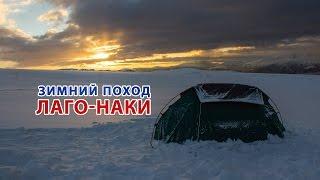 Зимний поход «Лаго-Наки» в район горы Оштен, Инструкторская щель