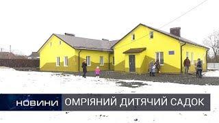 Малеча Баламутівської ОТГ має свій дитячий садок