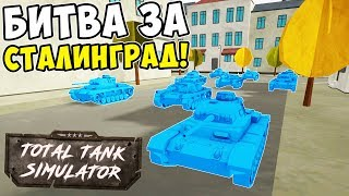 СТАЛИНГРАДСКАЯ БИТВА! БИТВА ЗА СТАЛИНГРАД! TOTAL TANK SIMULATOR DEMO 5! ТОТАЛ ТАНК СИМУЛЯТОР ДЕМО 5!