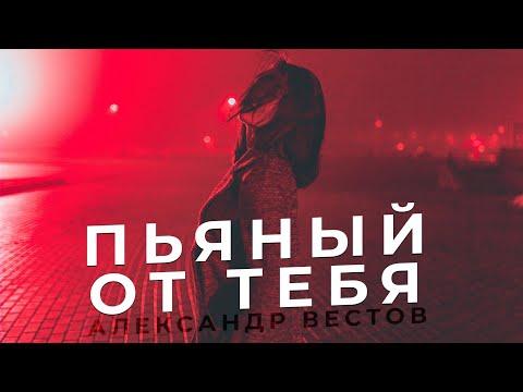 Александр Вестов - Пьяный от тебя (Премьера, 2020)