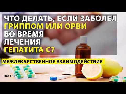 Если у мужа гепатит в заразиться ли жена