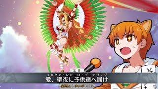 Quetzalcoatl  - (Fate/Grand Order) - 【FGO】ケツァル・コアトル〔サンバ/サンタ〕宝具+Allスキル&バトルアクション【Fate/Grand Order】Quetzalcoatl〔Samba/Santa〕 NP+allskill& BA