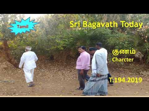 1942019 குணம்   Charecter      பயம் என்பது அறிவாலா ?  Sri Bagavath Q&A