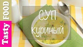 TastyFOOD ✯ПРАВИЛЬНЫЙ КУРИНЫЙ СУП 🔥САМЫЙ вкусный  👍🏻