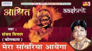 मेरा सांवरिया आयेगा #Krishna   - YouTube