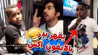 عزازي يقهر بدر بعد الفوز بالايفون اكس مع سعودي قوي