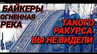 Крымский(май 2018)мост! Первый проезд по мосту!Такого ракурса вы ещё не видели! Байкеры жгут!