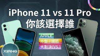 iPhone 11 vs iPhone 11 Pro vs iPhone 11 Pro Max – 你該選擇誰?(A13 Bionic、夜間模式、多鏡頭)   大對決#78【小翔 XIANG】