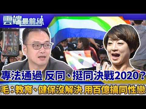 專法通過 反同、挺同決戰2020? 毛嘉慶:教育、健保沒解決 用100億搞同性戀 雲端最前線 EP603精華