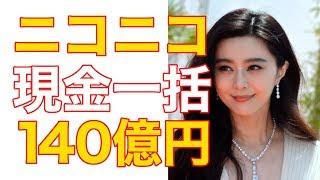 凄すぎる!中国の女優ファン・ビンビン140億円もの追徴課税を現金で完納!