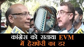 चुनाव आयोग से कांग्रेस ने लगायी गुहार, कहा- BJP से EVM को बचा लो