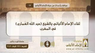لقاء الإمام الألباني بالشيخ (عبد الله الغُماري) في المغرب
