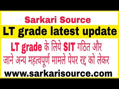 lt grade result | lt grade latest news 2018 today | lt grade result 2018 | Sarkari Source