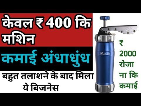 mp4 Business Ideas Hindi Mai, download Business Ideas Hindi Mai video klip Business Ideas Hindi Mai