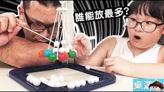 【桌遊】考驗專注力!誰能放滿全部的球,掛一漏萬,[NyoNyoTV妞妞TV玩具]