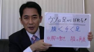 第1回【吉田たかよし】1分間セミナー「最強会話術」ウソは足からばれる - YouTube