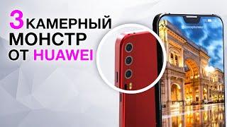 Смартфон с тремя камерами Huawei! Приложение для майнинга биткоинов на iPhone 7, 8 и iPhone X ...