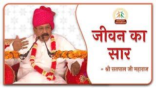 जीवन का सार। Shri Satpal Ji Maharaj । Manav Dharam