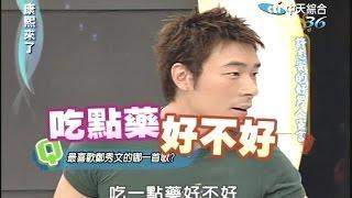 2005.11.30康熙來了之康永當家完整版 許志安的好男人宣言-許志安