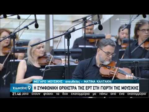 Η Συμφωνική Ορχήστρα της ΕΡΤ στη γιορτή της μουσικής | 21/06/2020 | ΕΡΤ