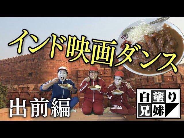 インド映画風ダンス動画を撮ろう!出前編/白塗り兄妹の大冒険#33