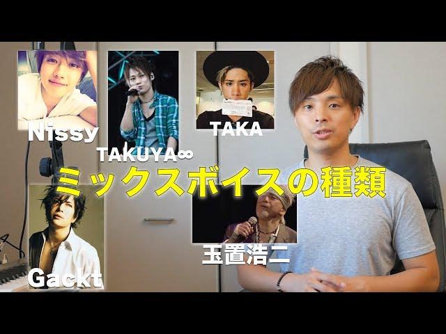 TAKA(ONE OK ROCK)、西島隆弘(AAA)、TAKUYA∞(UVERworld)、Gackt、玉置浩二のミックボイスの種類