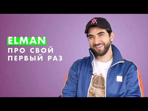 ELMAN про свой ПЕРВЫЙ раз