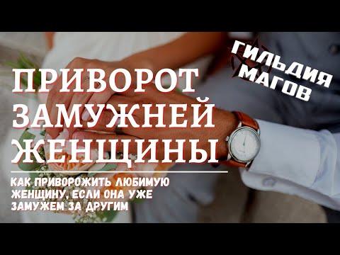 Приворот на замужнюю женщину
