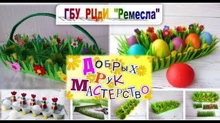 """Творческие """"ПОсиДЕЛКИ"""": бумагопластика, поделки к Светлой Пасхе!"""